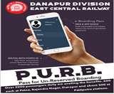 PURB अनारक्षित टिकट का बोर्डिंग पास, अब है आपकी मुट्ठी में, जानिए कैसे