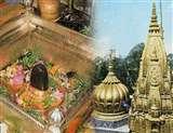 बाबा दरबार में अर्चकों और कर्मचारियों का बढ़ेगा वेतन, श्रीकाशी विश्वनाथ मंदिर न्यास ने बनाई समिति