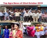 Top Agra News of the Day 22nd October 2019, बैंककर्मियों की हड़ताल, ताज पर पर्यटक से बदसलूकी, हेमा की पदयात्रा