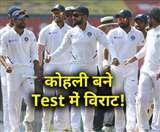 टेस्ट कप्तानी में और भी महान बने विराट कोहली, बना डाले इतने रिकॉर्ड