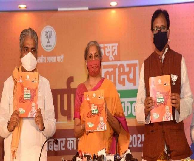 Bihar Election BJP Manifesto: भाजपा देगी 19 लाख लोगों को रोजगार, मुफ्त में कोरोना का टीका, जानिए पूरी बातें - दैनिक जागरण