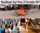 Top Muzaffarpur News of the day, 22 November 2019, दरभंगा में शराब के नशे में हंगामा करते RJD नेता गिरफ्तार, दरभंगा में पॉलिटेक्निक कॉलेज के छात्रों और स्थानीय लोगों में भिड़ंत