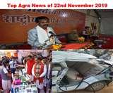 Top Agra News of 22nd November 2019, शिक्षा सुधार को एबीवीपी लाएगी प्रस्ताव, इस बार भी नकल विहीन परीक्षाएं, आंध्र की महिला की मौत