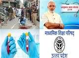Top Meerut News of the day, 22nd November 2019: युवकी की गोलियों से भून कर हत्या, डोप टेस्ट करेगी नाडा, यूपी बोर्ड तैयारी, आयुष्मान का लाभ