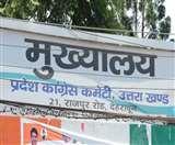 प्रदेश कांग्रेस की नई कार्यकारिणी फाइनल, एक-दो दिन में होगी घोषणा