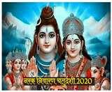 Narak Nivaran Chaturdashi 2020: आज करें शिव परिवार की आराधना, व्रत करने वाले नहीं भोगते नरक की यातनाएं