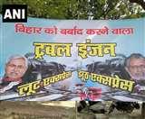 RJD ने लगाया नया पोस्टर-लूट एक्सप्रेस नीतीश-झूठ एक्सप्रेस सुशील मोदी