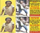 Mumbai: लोकसभा में मामला उठने के बाद भी नहीं मिला तरुण, थक हार के पिता ने रखा 2 लाख का इनाम