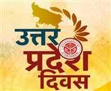 Uttar Pradesh foundation day 2020 : राज्यपाल व मुख्यमंत्री करेंगे उद्घाटन, प्रदेश को मिलेंगी कई सौगातें
