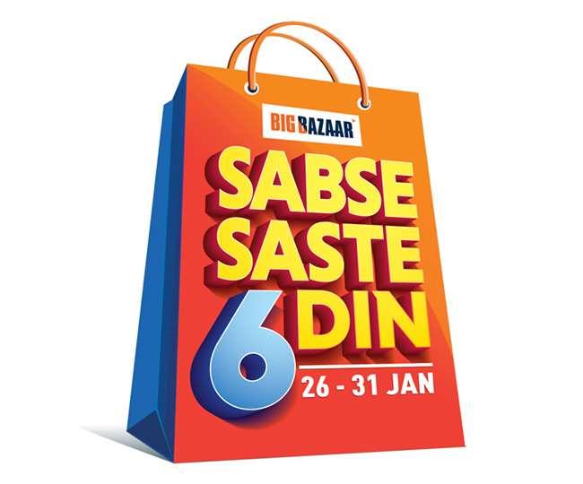 Big Bazaar ग्राहकों के लिए लाया है बेहद आकर्षक ऑफर, 2500 रुपये के पूर्व-भुगतान पर मिलेगा 3000 रुपये की खरीदारी का मौका