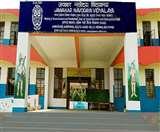 Navodaya Vidyalaya: नवोदय विद्यालय के 40 छात्रों का एकसाथ नामांकन रद, जानें इसकी बड़ी वजह...
