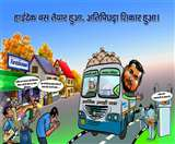 Poster War: तेजस्वी की यात्रा पर JDU कर तंज- लालू बने ड्राइवर, RJD की गाड़ी चली होटवार