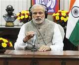 Mann Ki Baat: पीएम मोदी मन की बात को आज सुबह 11 बजे देश को करेंगे संबोधित