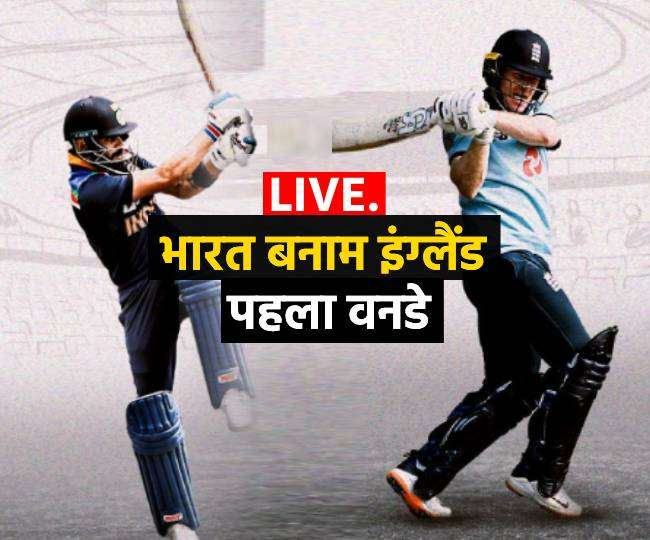 India vs England 1st ODI Match LIVE score