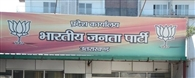 भाजपा: अब 'छोटी सरकार' में छाने की बड़ी चुनौती
