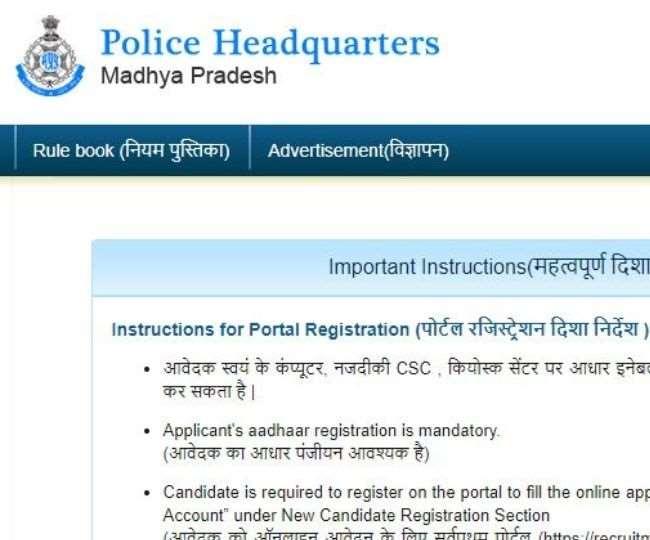 अगर आप मध्यप्रदेश में रहते हैं और पुलिस में नौकरी करना चाहते हैं तो आपके लिए अच्छा मौका है।