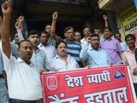 हड़ताल पर रहे बैंक कर्मचारी, 100 करोड़ रुपये का कारोबार प्रभावित