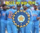 BCCI के लिए आज बड़ा दिन, भारतीय क्रिकेट में होंगे ये बदलाव