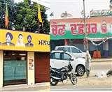 दाखा उपचुनाव: वोटिंग के बाद उम्मीदवारों के दफ्तरों में सन्नाटा, अब रिजल्ट का इंतजार Ludhiana News