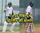 ICC Test Rankings: विराट कोहली टेस्ट रैंकिंग में फिसले, रोहित शर्मा ने लगाई लंबी छलांग
