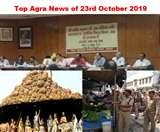 Top Agra News of the Day 23rd October 2019, कमियों पर भड़के मंत्री, एनजीटी सख्त, वर्दी में भीख