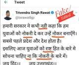 मुख्यमंत्री के ट्वीट से छेड़छाड़ पर अज्ञात के खिलाफ मुकदमा दर्ज