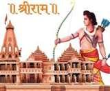 मस्जिद का स्वागत, लेकिन राम मंदिर से समुचित दूरी पर...ताकि फिर न हो कोई विवाद