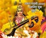 Vasant Panchami 2020: नवाबी शहर में दिखेगा वसंतोत्सव का उल्लास, जानिए क्या है शुभ मुहूर्त