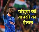 हार्दिक पांड्या रिलायंस की टीम के लिए मुंबई में खेलेंगे T20 टूर्नामेंट, होगी भारतीय टीम में वापसी