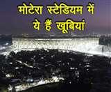 मोटेरा स्टेडियम इस कारणों से है विश्व का सबसे बड़ा क्रिकेट स्टेडियम, जहां है 'Namaste Trump' इवेंट
