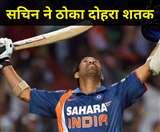 जब सचिन तेंदुलकर ने वनडे मैच में ठोका दोहरा शतक, 'क्रिकेट के भगवान' ने रचा इतिहास