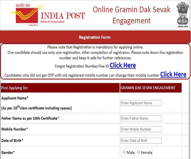 Image result for India Post UP GDS Recruitment 2020