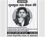 MP Politics: मध्य प्रदेश में पोस्टर वार: कमल नाथ-नकुल के बाद ज्योतिरादित्य के पोस्टर लगे