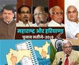 महाराष्ट्र और हरियाणा विधानसभा चुनाव के नतीजे आज, 51 विस व 2 लोस सीटों के नतीजे भी आज