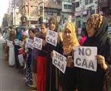 CAA-NRC के विरोध में वामदलाें ने बिहार में बनाई मानव श्रृंखला, छात्र से लेकर मजदूर तक हुए शामिल