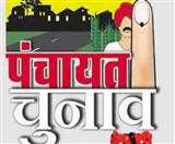 पंचायत उप चुनाव : प्रधानी के लिए सास-बहू व मां-बेटे में चुनावी जंग, 28 जनवरी को नाम वापसी