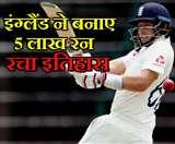 इंग्लैंड ने साउथ अफ्रीका के खिलाफ रचा टेस्ट इतिहास, बना डाले 5 लाख रन