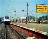 अब पटना से रांची पहुंचें दो घंटे पहले, कोडरमा स्टेशन को रेलवे बना रहा डेस्टिनेशन हब