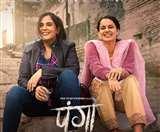 Panga Box Office Collection Day 1: बॉक्स ऑफ़िस पर 'पंगा' नहीं ले पाई कंगना रनौत की फ़िल्म