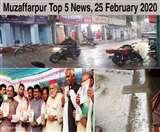 Top Muzaffarpur News of the day, 25 February 2020, बदला मौसम का मिजाज, आंधी-आेलावृष्टि से फसलों को नुकसान, पेट्रोल पंपकर्मी से लूटकांड में आधा दर्जन हिरासत में