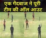 वनडे मैच में अकेली गेंदबाज ने पूरी टीम को किया ऑल आउट, BCCI ने शेयर किया वीडियो