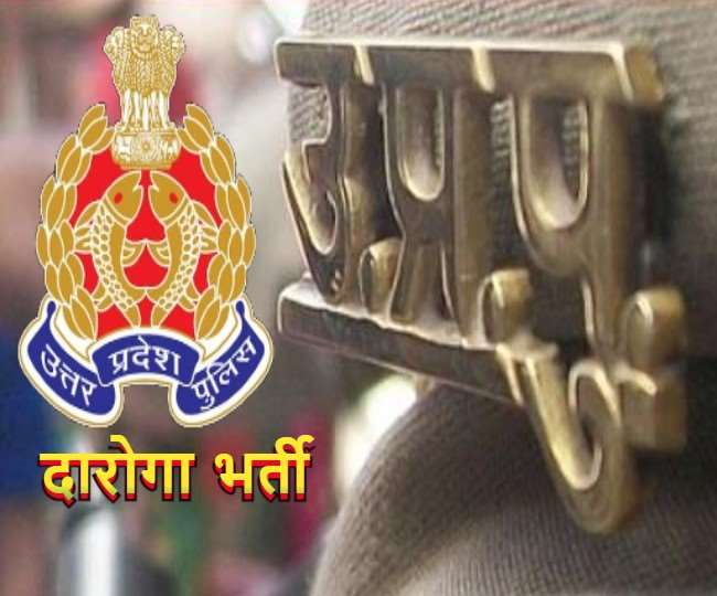 UP Police SI Recruitment 2021: Check UP Police Daroga Bharti, Vacancy Notification, Eligibility, Form Date, Exam check full details