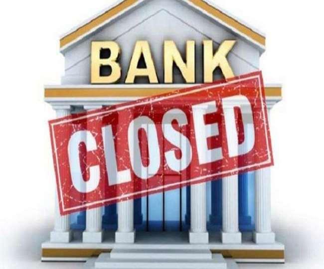 Bank Holidays In May 2021:  मई महीने में 9 दिन बंद रहेंगे बैंक, छुट्टियों की पूरी लिस्ट यहां