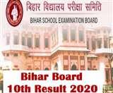 BSEB, Bihar Board 10th Result 2020 Date and Time: तारीख तय, बिहार बोर्ड 10वीं के नतीजे की घोषणा होगी इस समय