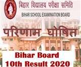 BSEB, Bihar Board Result 2020: 10वीं की बोर्ड परीक्षा के नतीजों की घोषणा हुई, onlinebseb.in एवं biharboardonline.com पर देखें परिणाम