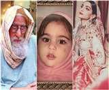 Eid MUbarak: कोई बचपन की फोटो तो कोई फिल्म पोस्टर से कर रहा है विश, बॉलीवुड ने ऐसे कहा- ईद मुबारक