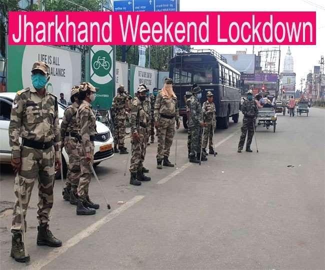 Jharkhand Weekend Lockdown, Hindi News झारखंड में साप्ताहिक लॉकडाउन अभी भी लागू है।