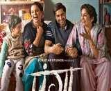 Panga Box Office Collection Day 2: खराब शुरुआत के बाद पंगा ने की वापसी, जानिए टोटल कमाई