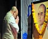 Veer Savarkar Death Anniversary: अमित शाह बोले- सावरकर के क्रांतिकारी विचारों से घबरा गए थे अंग्रेज
