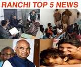 Top Ranchi News of the Day, 26th February 2020, एसीबी का छापा, लॉ छात्रा दुष्कर्म में 11 दोषी, ग्वालियर की प्रेमिका, वीसी का रास्ता रोका, राष्ट्रपति रांची में